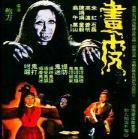 八十年代恐怖香艳古代鬼片:80年代古装恐怖电影